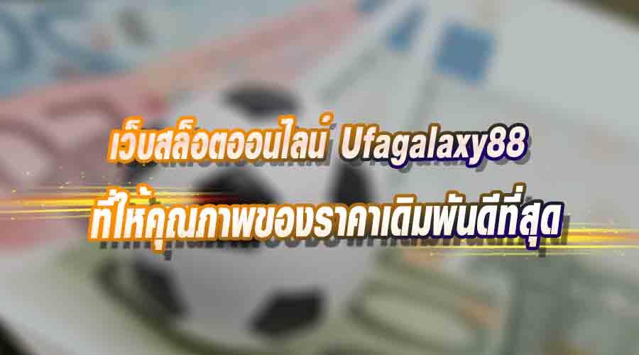 Ufagalaxy88